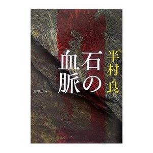 Ishi no Ketsumyaku - Cover of the 2007 republication