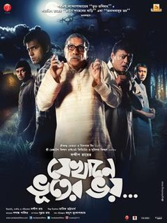 2012 film by Sandip Ray