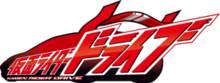 Kamen Rider Drive logo.png