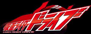 Kamen Rider Drive - Kamen Rider Drive series logo