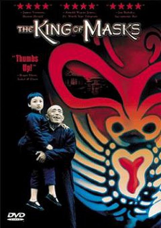 The King of Masks - American DVD cover