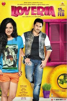 Loveria Bengali movie poster.jpg
