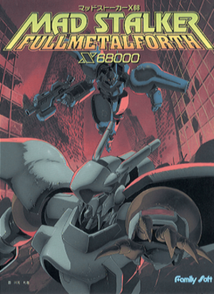 Mad Stalker: Full Metal Force - Front cover of the Sharp X68000 version