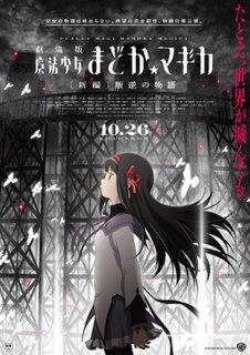 <i>Puella Magi Madoka Magica: The Movie</i> Japanese anime film series