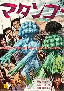 Matango 1963 poster.jpg