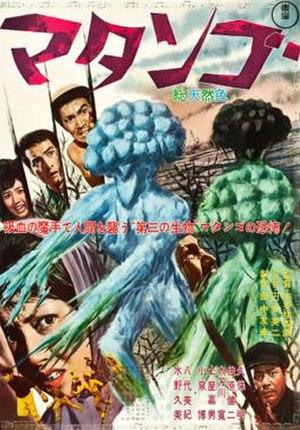 Matango - Theatrical release poster
