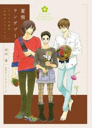 Natsuyuki Rendezvous - Image: Natsuyuki rendezvous poster