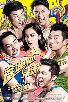 Running Man 2015 film poster.jpg