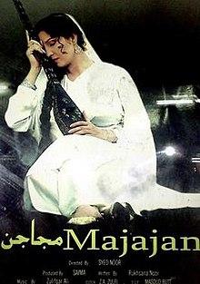 Majajan - Wikipedia