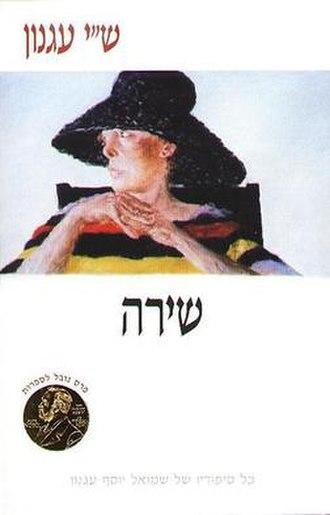 Shira (book) - Book cover of Shira.
