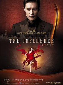 TheInfluence2010Poster.jpg