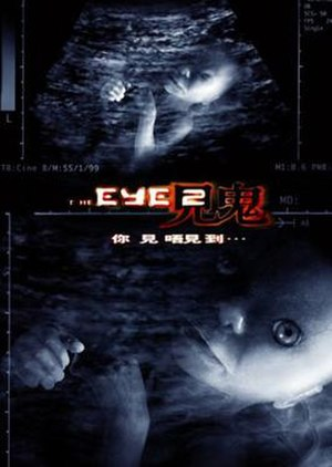 The Eye 2 - Film poster