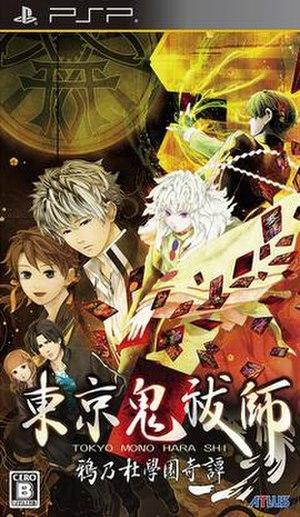 Tokyo Mono Hara Shi: Karasu no Mori Gakuen Kitan - Japanese official cover art
