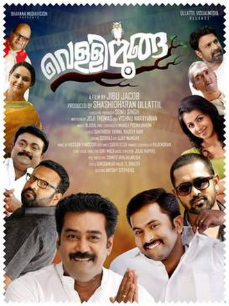 Vellimoonga (2014) [Malayalam] DM - Biju Menon, Aju Varghese, Nikki Galrani, K. P. A. C. Lalitha, Tini Tom