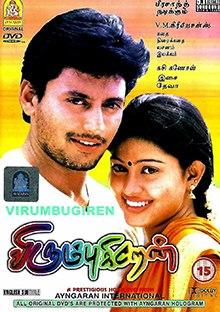 Virumbugiren, 2002.jpg