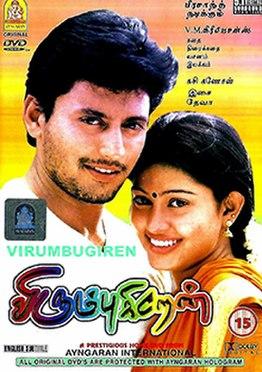 <i>Virumbugiren</i> 2002 Indian film