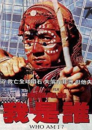 Who Am I? (1998 film) - Film poster for Who Am I?