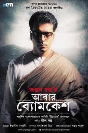 Abar Byomkesh - Image: Abar Byomkesh poster