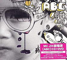 Cover for Hong Kong re-release in 2008.
