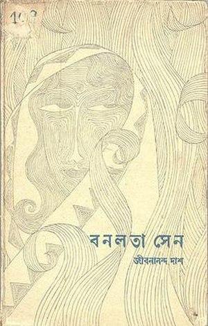 Jibanananda Das - Image: Banalata Sen