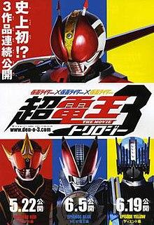 Kamen Rider × Kamen Rider × Kamen Rider The Movie: Cho-Den-O