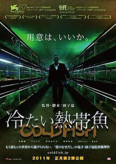 Picture of a movie: Cold Fish