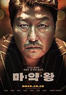 The Drug King - Wikipedia