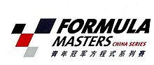 Formula Masters China race series logo.jpg