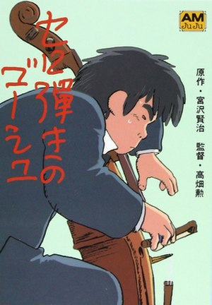 Gauche the Cellist - 1982 Japanese edition, with artwork from the 1982 film