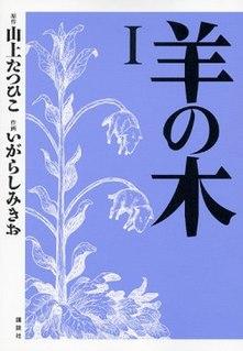 <i>Hitsuji no Ki</i>
