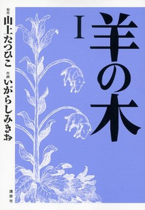 Hitsuji no Ki - Cover of volume 1