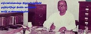 K. Kailasanatha Kurukkal - K. Kailasanatha Kurukkal at University of Jaffna