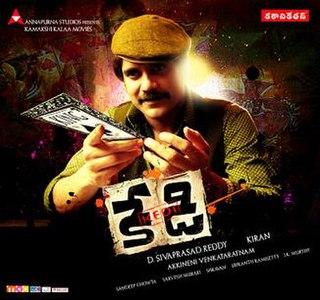 <i>Kedi</i> (2010 film) 2010 film directed by Kiran Kumar