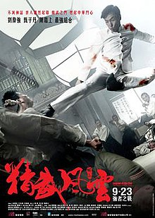Legend of the Fist- The Return of Chen Zhen poster.jpg