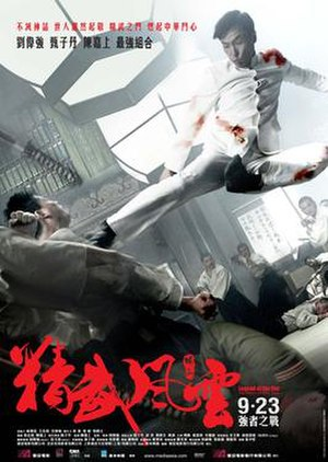 Legend of the Fist: The Return of Chen Zhen - Theatrical poster