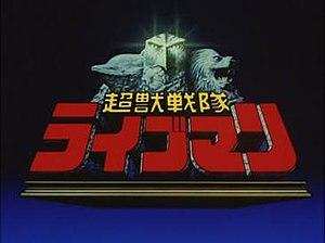 Choujuu Sentai Liveman - The first title card for Choujuu Sentai Liveman