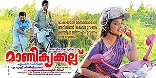 <i>Manikyakkallu</i> 2011 film by M. Mohanan