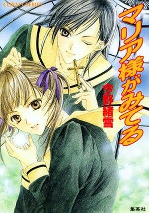Maria-sama ga Miteru - Image: Maria sama ga Miteru light novel volume 1