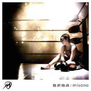 Zasetsu Chiten - Image: Misono Zasetsu Chiten CD+DVD