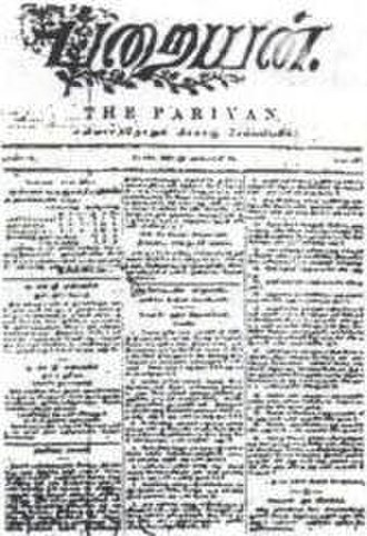 Rettamalai Srinivasan - Front page of the Tamil magazine Paraiyan launched by Rettamalai Srinivasan in 1893
