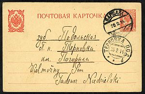 Postage stamps and postal history of Poland - Russian postcard used from Warszawa to Ternowka 20.2.1914. Circular postmark, Russian inscription only.