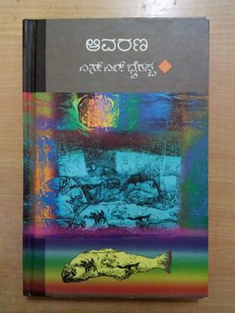 Aavarana - 9th edition of the novel, released 0n 31 May 2007