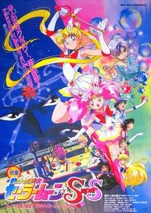 Sailor Moon Super S The Movie poster.jpg