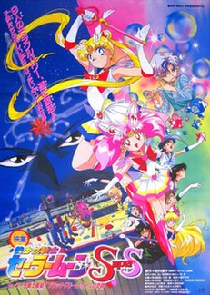 <i>Sailor Moon SuperS: The Movie</i> 1995 film by Hiroki Shibata