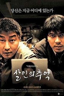 <i>Memories of Murder</i> 2003 South Korean film by Bong Joon-ho
