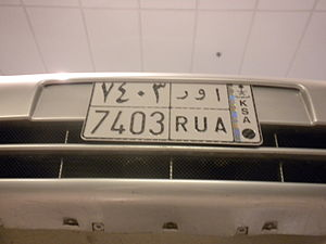Vehicle registration plates of Saudi Arabia - The front plate on a Porsche 959