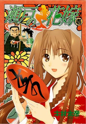 My Bride is a Mermaid - Image: Seto no Hanayome volume 1 cover