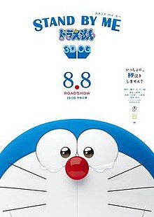 Stand by Me Doraemon official poster.jpg