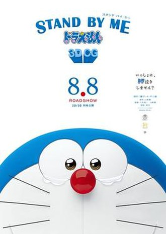 Stand by Me Doraemon - Japanese theatrical release poster