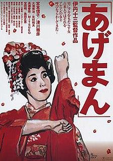 <i>A-Ge-Man: Tales of a Golden Geisha</i> 1990 film by Jūzō Itami